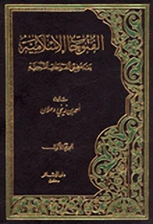 الفتوحات الإسلامية بعد مضي الفتوحات النبوية – ج2 – أحمد دحلان