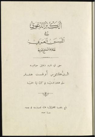 الكنز اللغوي في اللسن العربي – اوغست هفنر