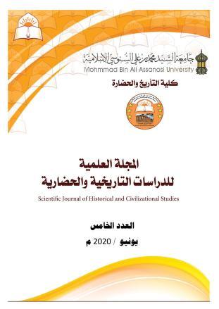 المجلة العلمية للدراسات التاريخية والحضارية – العدد الخامس يونيو 2020
