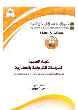المجلة العلمية للدراسات التاريخية والحضارية – العدد الرابع ديسمبر 2019م