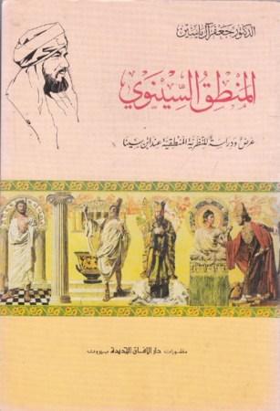 المنطق السينوي, عرض و دراسة للنظرية المنطقية عند إبن سينا – جعفر آل ياسين
