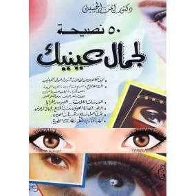 كتاب 50 نصيحة لجمال عينيك – أيمن الحسيني
