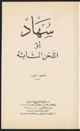 سهاد أو اللحن التائه – محمود تيمور