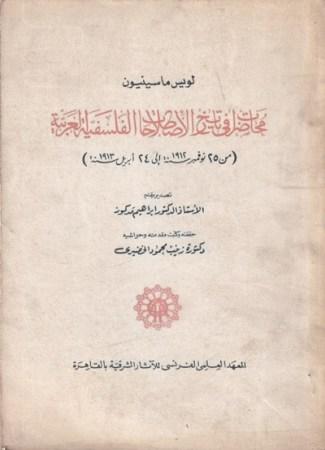 محاضرات في تاريخ الإصطلاحات الفلسفية العربية – لويس ماسينيون