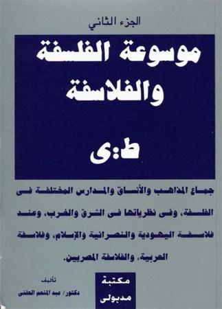 موسوعة الفلسفة و الفلاسفة – ج2 – عبد المنعم الحفني