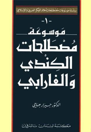 موسوعة مصطلحات الکندي و الفارابي – جيرار جيهامي