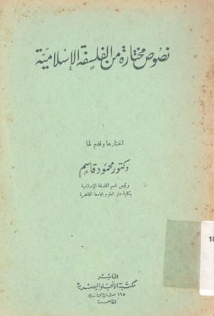 نصوص مختارة من الفلسفة الإسلامية – محمود قاسم