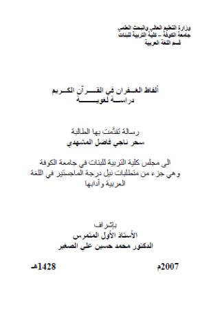 ألفاظ الغفران في القرآن الكريم