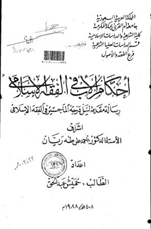 احكام الاب في الفقه الاسلامي