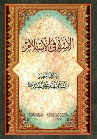 الأسرة في الإسلام – محمد الصدر