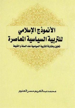 الأنموذج الإسلامي للتربية السياسية المعاصرة – محمد العتوم