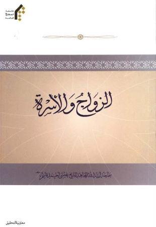 كتاب الزواج و الأسرة – عيسى أحمد قاسم