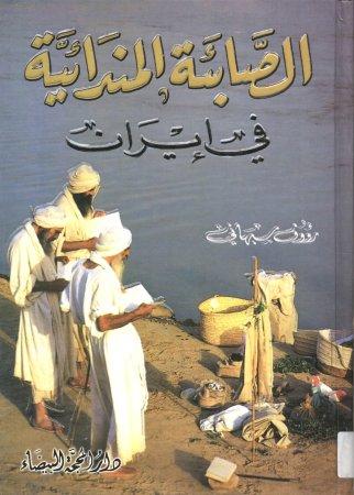 الصابئة المندائية في إيران – رؤوف سبهاني
