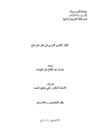 الفكر اللغوي العربي في نظر فيرستيغ