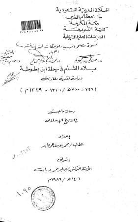 بلاد الشام في رحلة ابن بطوطة