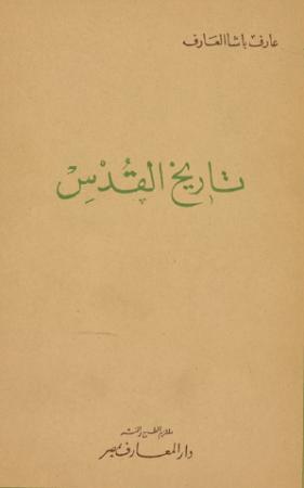 تاريخ القدس – عارف باشا العارف