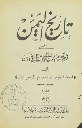 تاريخ اليمن – عبد الواسع اليماني