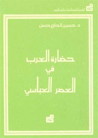 حضارة العرب في العصر العبّاسي – حسين الحاج حسن