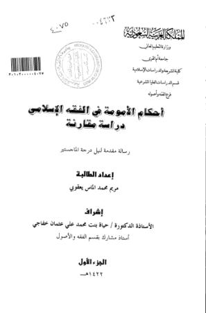 أحكام الأمومة في الفقه الإسلامي دراسة مقارنة – جزئين