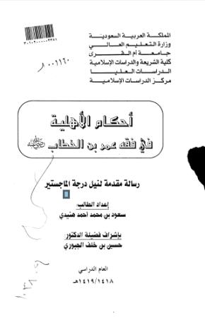 احكام الاهلية في فقه عمر بن الخطاب رضي الله عنه