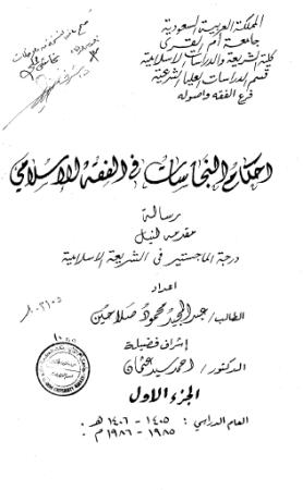 احكام النجاسات في الفقه الاسلامي – جزئين