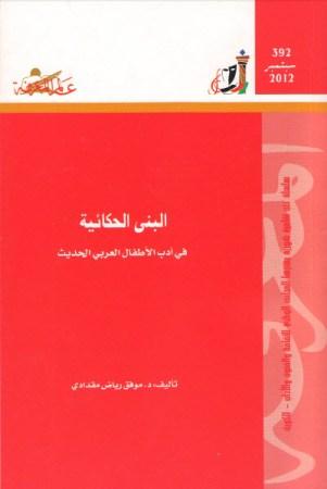 البنى الحكائية في أدب الطفل العربي الحديث – موفق رياض مقدادي
