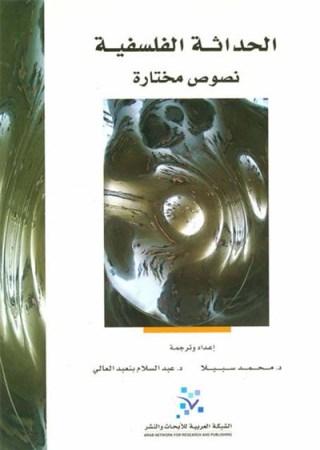 الحداثة الفلسفية, نصوص مختارة – محمد سبيلا و عبد السلام بن عبد العالي