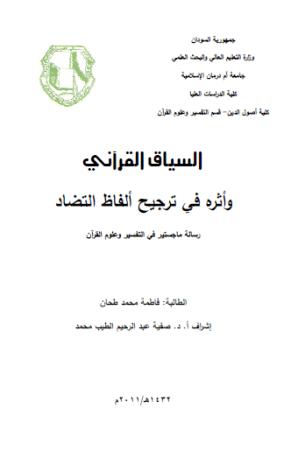 السياق القرآني وأثره في ترجيح الفاظ التضاد