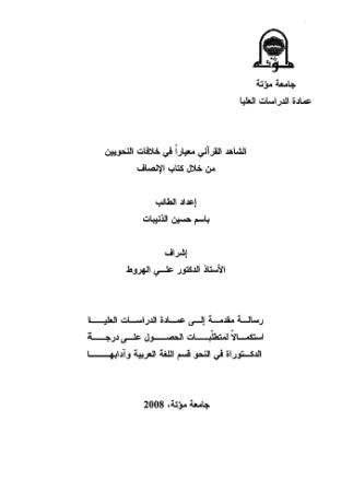 الشاهد القرآني معيارا في خلافات النحويين من خلال كتاب الانصاف