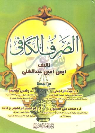 الصرف الكافي – أيمن عبد الغني