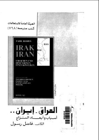 العراق – إيران .. أسباب وابعاد النزاع – فاضل رسول