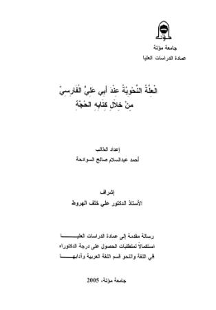 العلة النحوية عند أبي علي الفارسي من خلال كتابه الحجة