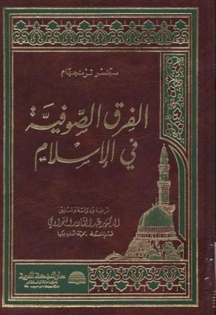 الفرق الصّوفية في الإسلام – سبنسر ترمنجهام