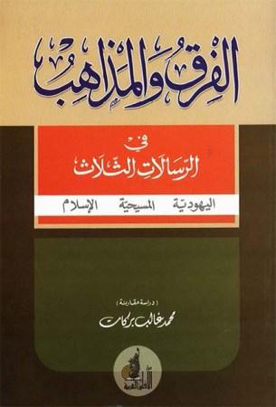 الفرق والمذاهب في الرسالات الثلاث (اليهودية – المسيحية – الإسلام) – محمد غالب بركات