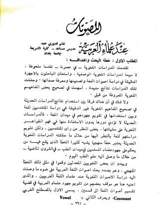 المصوتات عند علماء العربية – غانم قدوري الحمد