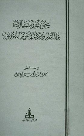 بحوث ومقالات في اللغة والأدب وتقويم النصوص- محمد الإصلاحي