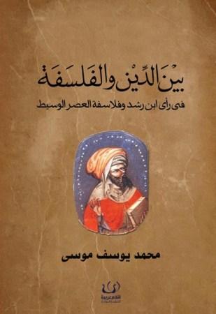 بين الدين و الفلسفة, في رأي إبن رشد و فلاسفة العصر الوسيط – محمد موسى