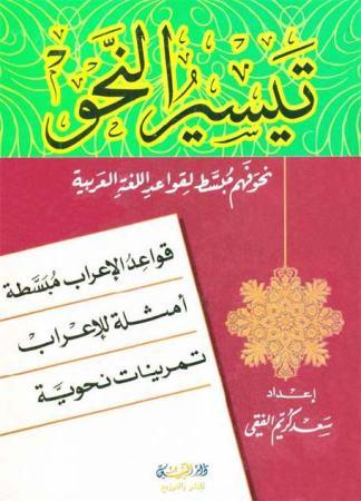 تيسير النحو: نحو فهم مبسط لقواعد اللغة العربية – سعد كريم الفقي