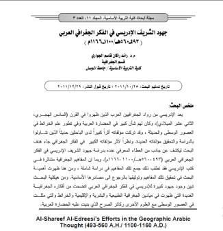 جهود الشريف الإدريسي في الفكر الجغرافي العربي