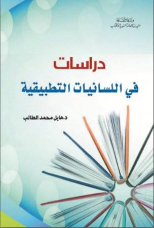 دراسات في اللسانيات التطبيقية – هايل محمد الطالب