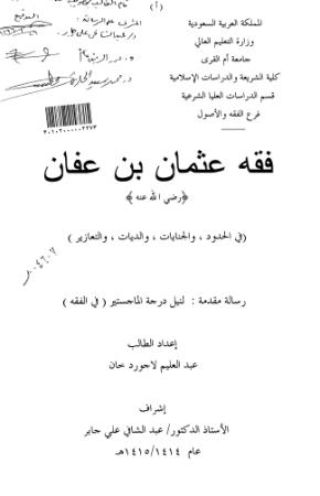 فقه عثمان بن عفان (في الحدود ، والجنايات ، والديات ، والتعازير)