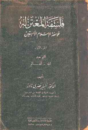 فلسفة المعتزلة, فلاسفة الإسلام الأسبقين – ألبير نادر – مجلدين