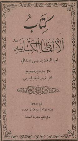 كتاب الألفاظ الكتابية – عبد الرحمان الهمذاني