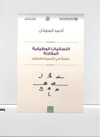 اللسانيات الوظيفية المقارنة دراسة في التنميط والتطور – أحمد المتوكل