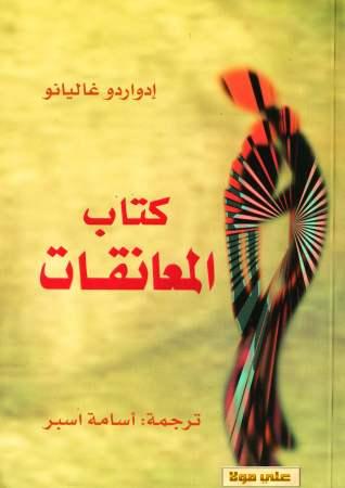 كتاب المعانقات – إدواردو غاليانو