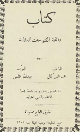 كتاب فاتحة الفتوحات العثمانية – محمد كمال
