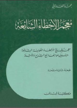معجم الأخطاء الشائعة – محمد العدناني