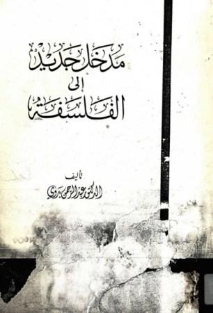 مدخل جديد إلى الفلسفة – عبد الرحمن بدوي