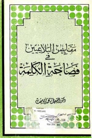مقاييس البلاغيين في فصاحة الكلمة – الشّحات محمد أبو ستيت