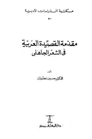 مقدمة القصيدة العربية في الشعر الجاهلي – حسين عطوان